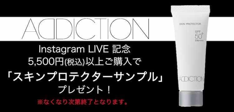 アディクション Instagram LIVE記念 スキンプロテクターサンプル プレゼント
