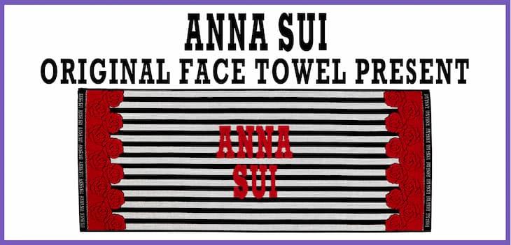 ANNA SUI - オリジナル フェイスタオル プレゼント