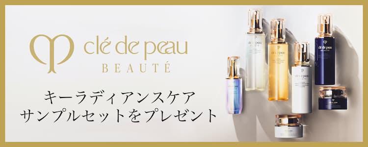 Clé de Peau Beauté オンラインストアオープン記念 - キャンペーン