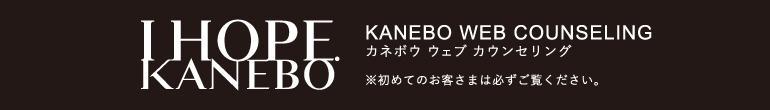 KANEBO オンラインカウンセリング