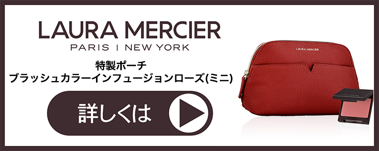 LAURA MERCIER - HOLIDAY キット