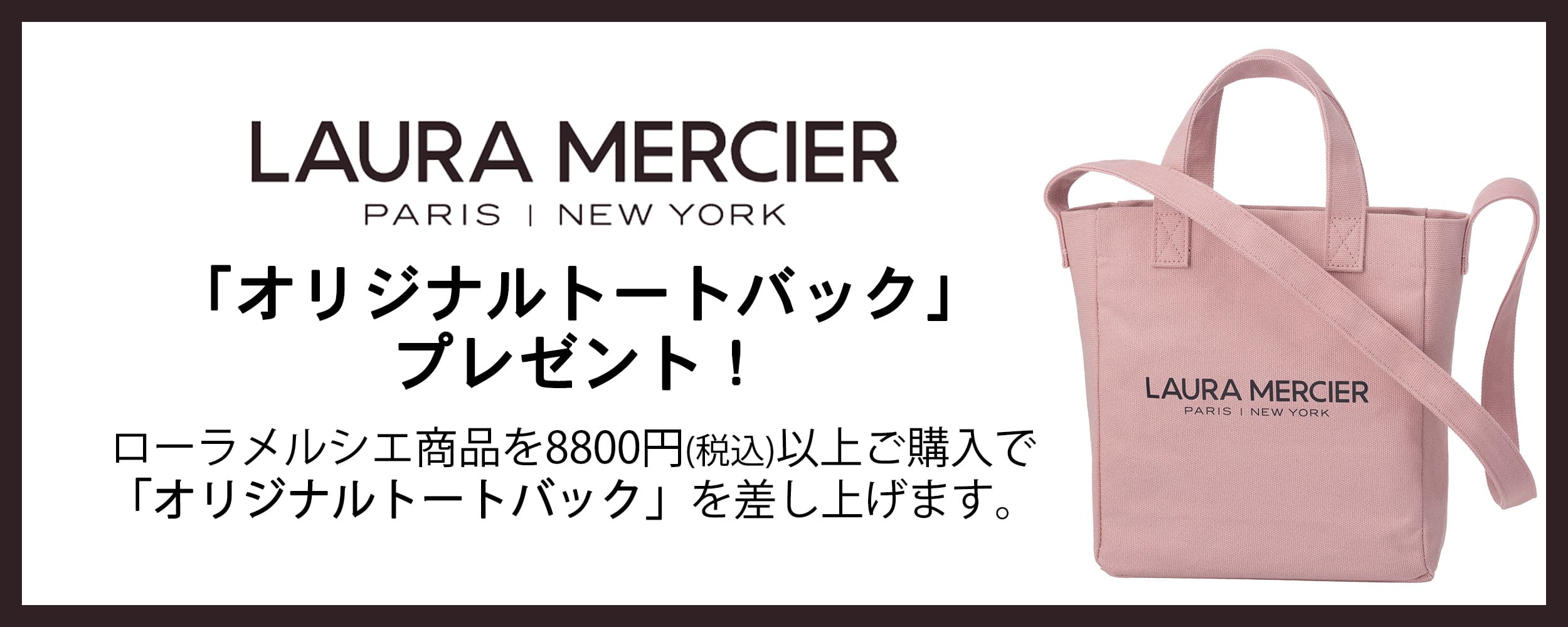 LAURA MERCIER - キャンペーン