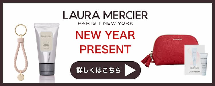 LAURA MERCIER - NEW YEAR プレゼント
