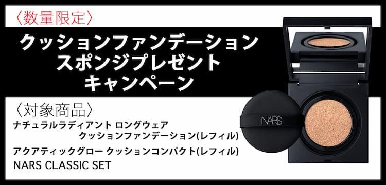 NARS - スポンジプレゼントキャンペーン