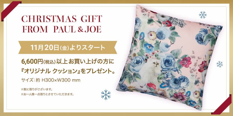 <ポール & ジョー> CHRISTMAS GIFT FROM PAUL & JOE