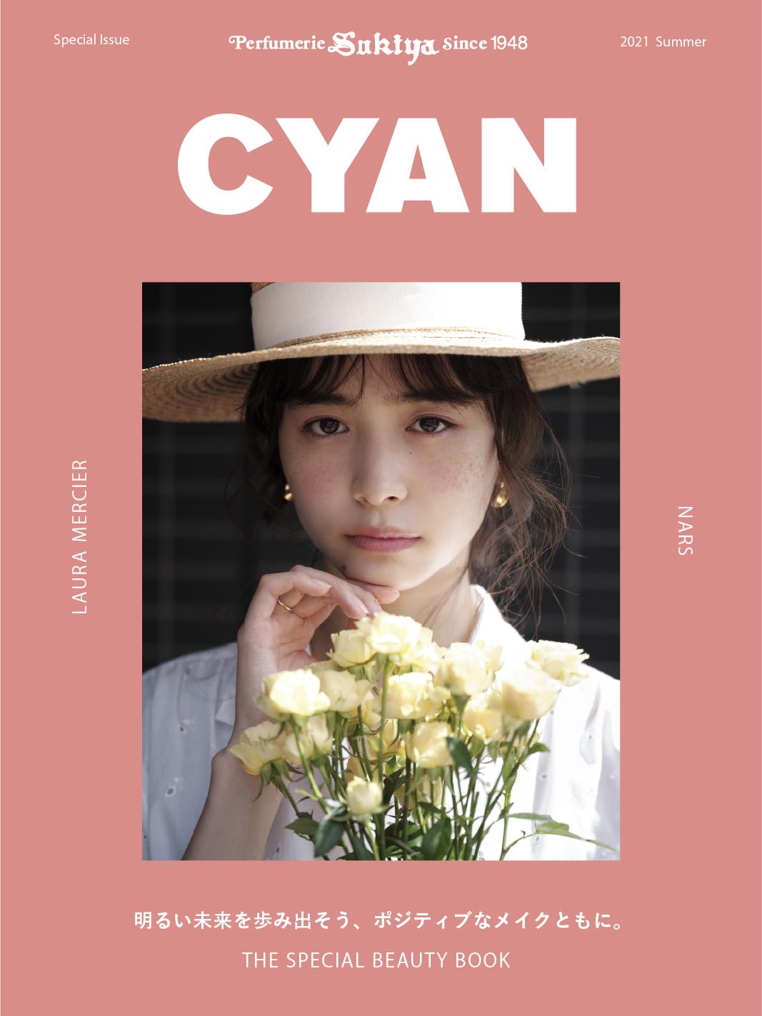 CYAN × Sukiya